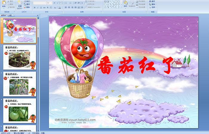 幼儿园小班语言活动:番茄红了