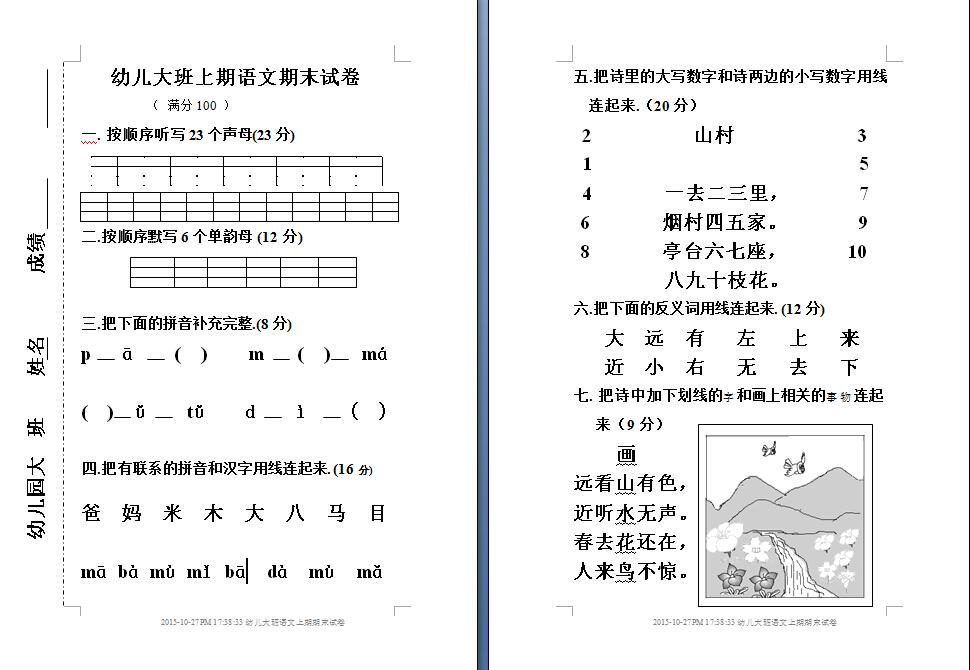 幼儿园大班语言试卷,测试题