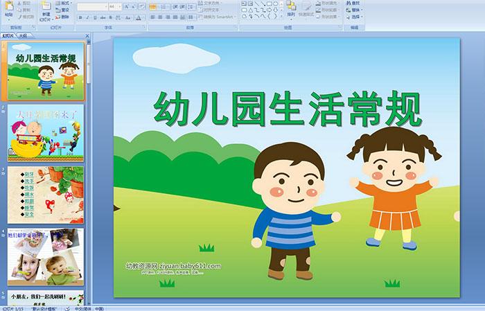 幼儿园拖班洗手的步骤图片
