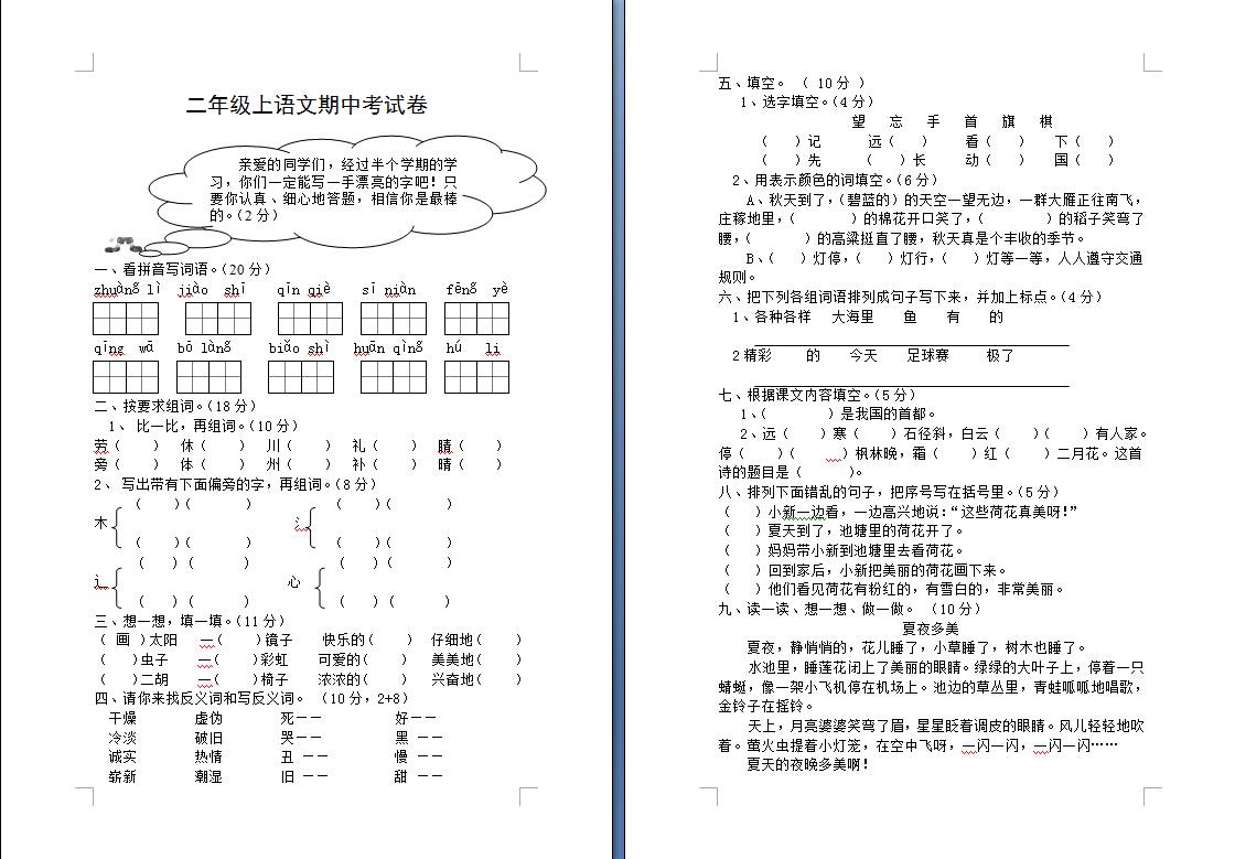 首页 小学试卷 二年级 语文试卷图片