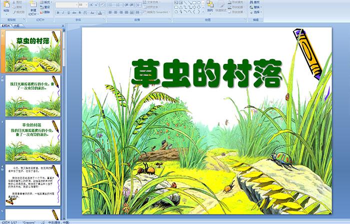 语文五小学村落:草虫的征文的小学生年级德育图片