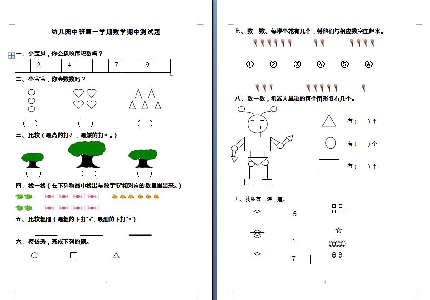幼儿数学:幼儿园中班第一学期数学期中测试题