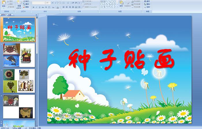 幼儿园大班多媒体美术:种子贴画ppt课件