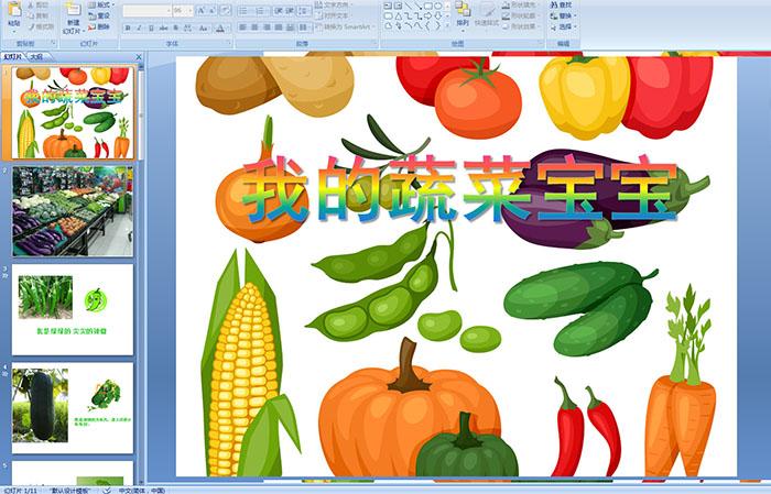 幼儿园小班健康教案:我的蔬菜宝宝
