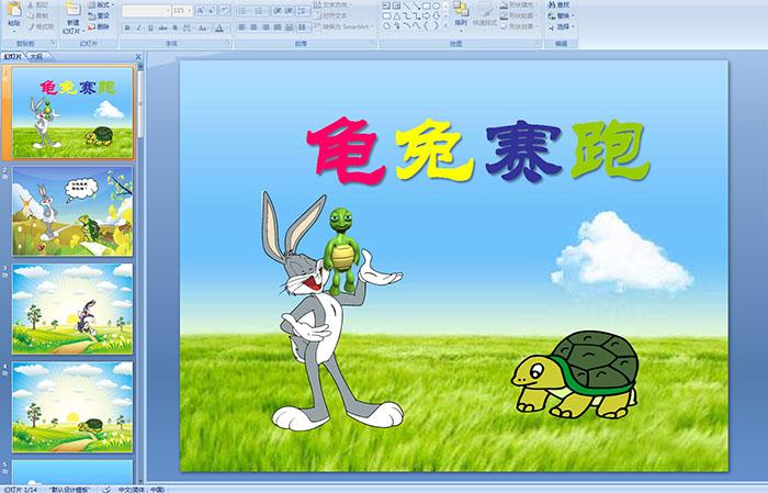 幼儿园小班寓言故事《龟兔赛跑》