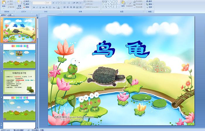 幼儿园中班美术活动——乌龟