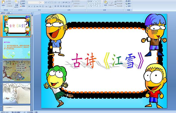 幼儿园中班语言古诗《江雪》