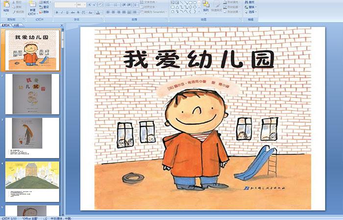 幼儿园大班绘本——我爱幼儿园PPT课件