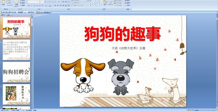 幼儿园大班《动物大世界》主题:狗狗的趣事