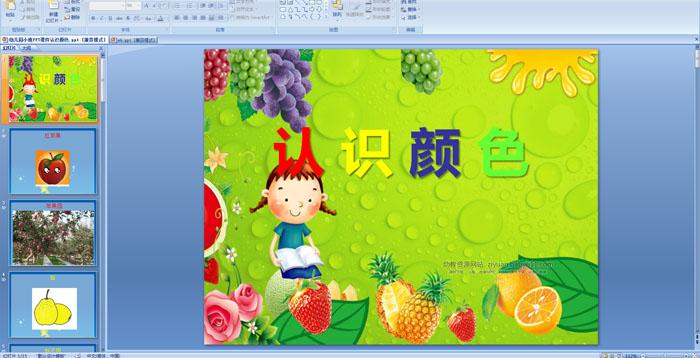幼儿园数学意图教育活动《认识娃娃》ppt课件托班果教案小班设计颜色图片