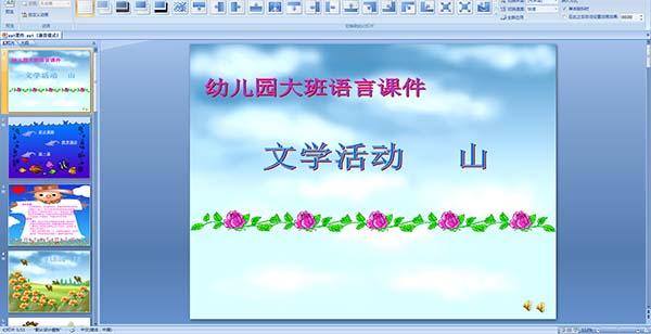 幼儿园大班语言文学活动:山