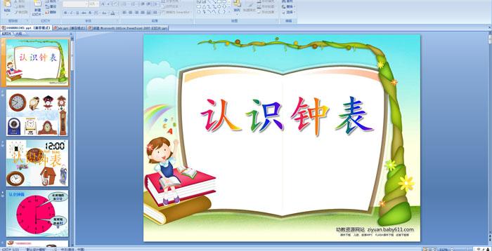 幼儿园学前班课件 (ppt课件