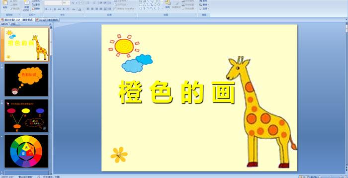小学三年级美术:橙色的画图片