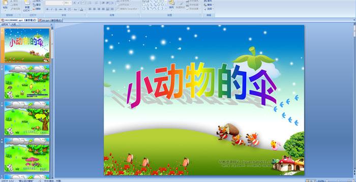 幼儿园小班语言故事活动:小动物的伞