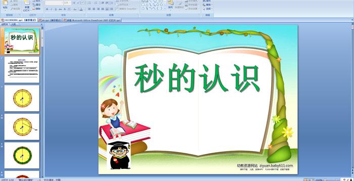 小學三年級數學課件 (ppt課件,flash動畫課件大全)