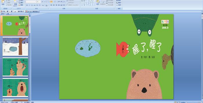 5   故事内容是托班孩子很容易理解和感知的,绘本中冬眠的小动物是
