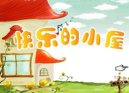 幼儿园中班语言:快乐的小屋