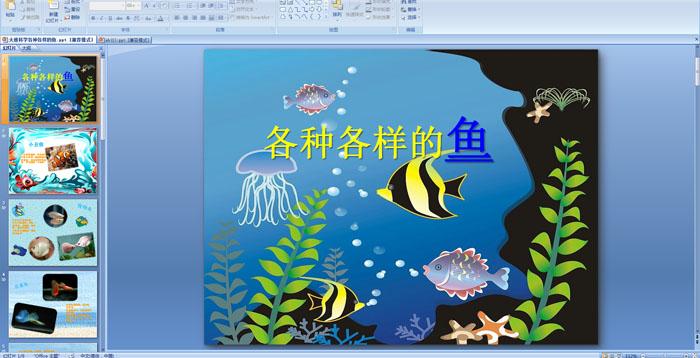 幼儿园大班科学《各种各样的鱼》