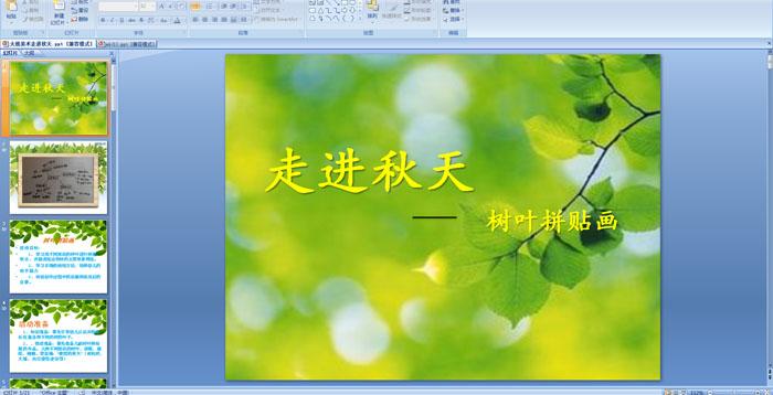 幼儿园大班美术:走进秋天——树叶拼贴画