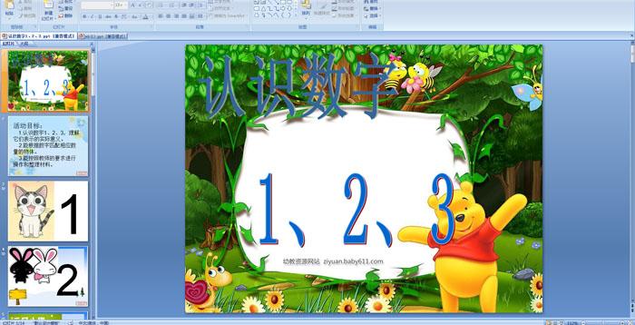 幼儿园小班数学活动--认识数字1、2、3