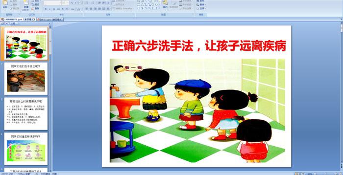 幼儿园中班健康活动:正确六步洗手法