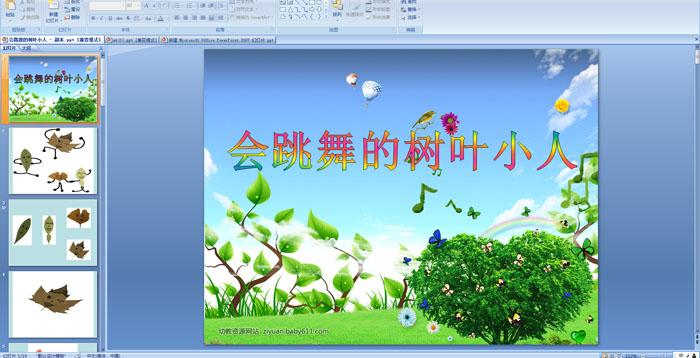 幼儿园中班创意美术《会跳舞的树叶小人》