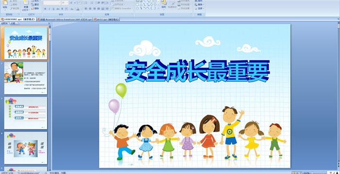 幼儿园大班安全知识活动——安全成长最重要图片