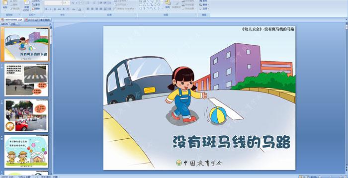 幼儿园中班安全课件 (ppt课件,flash动画课件大全)图片