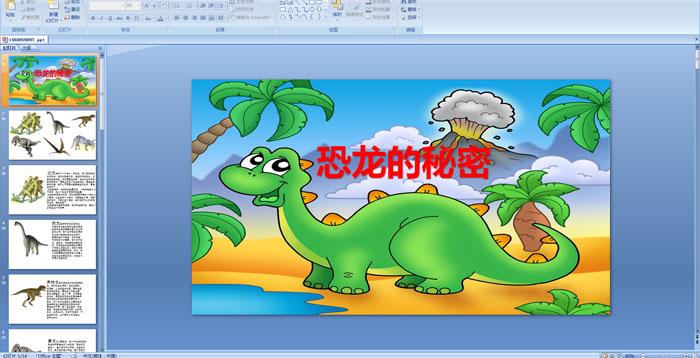 幼儿园大班科学活动《恐龙的秘密》