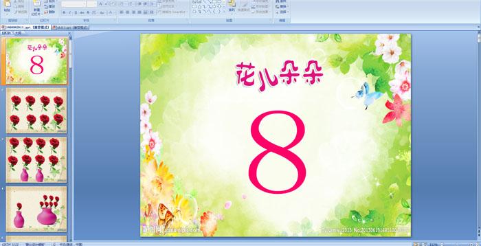 幼儿园大班数学活动《花儿朵朵8》ppt课件