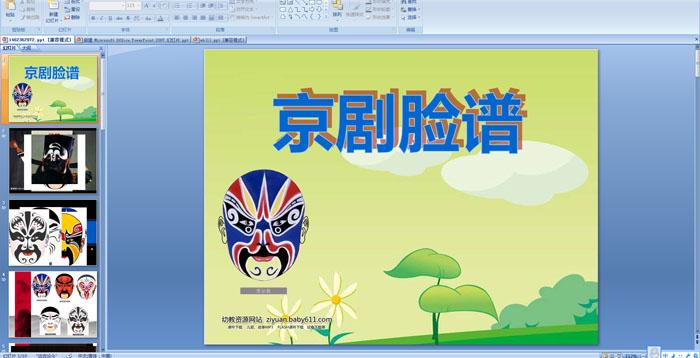 幼儿园大班艺术活动《京剧脸谱》