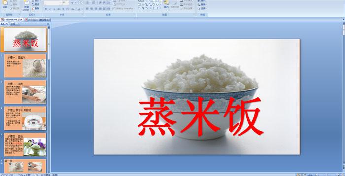 幼儿园大班主题活动——蒸米饭