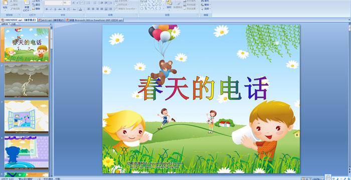 幼儿园中班主题网络设计图展示图片