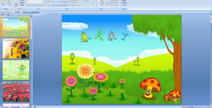 幼儿园中班主题活动——春天来了