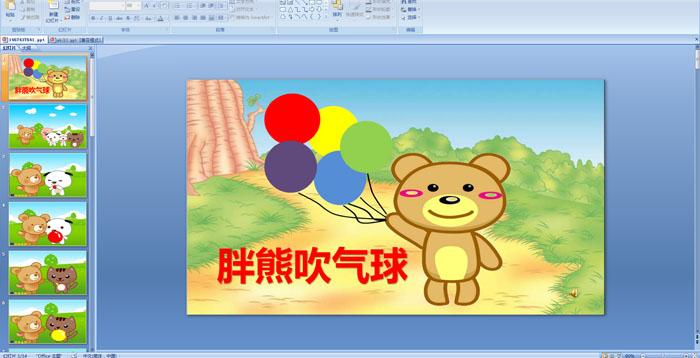 幼儿园小班语言活动《胖熊吹气球》