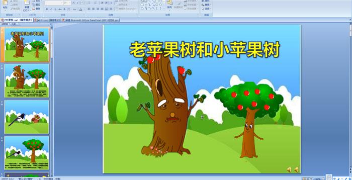 幼儿园小班故事阅读:老苹果树和小苹果树