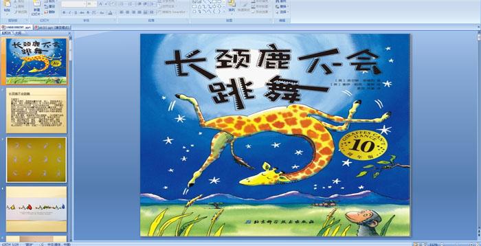 幼儿园大班绘本——长颈鹿不会跳舞