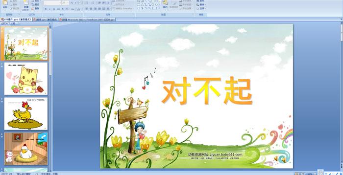 ppt 背景 背景图片 边框 模板 设计 素材 相框 700_358
