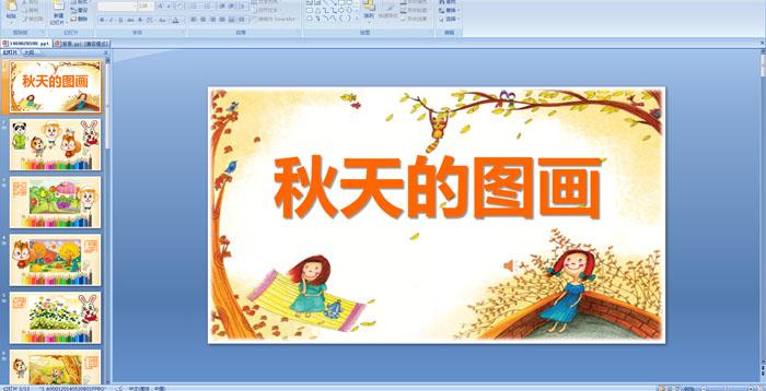 幼儿园大班语言活动——秋天的图画