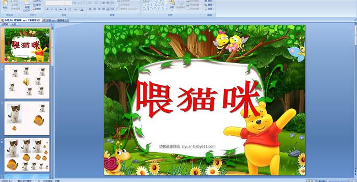 幼儿园中班PPT多媒体课件总下载排行