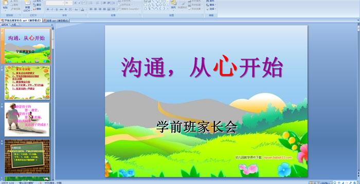 小学生书写姿势儿歌_幼儿园学前班家长会:沟通,从心开始 PPT课件