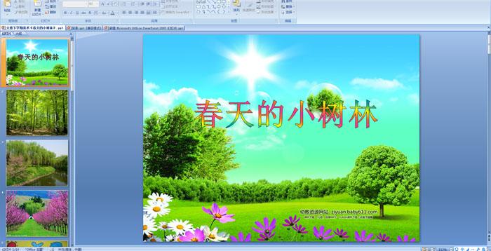 幼儿园大班多媒体美术:春天的小树林ppt课件