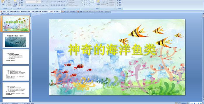 幼儿园小班科学活动:神奇的海洋鱼类