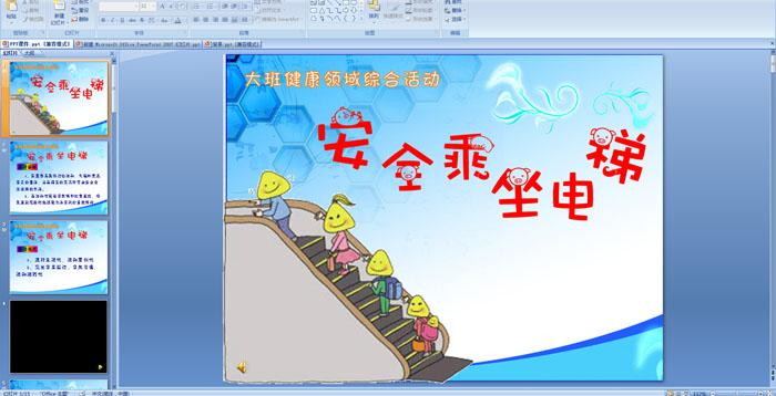 幼儿园大班健康领域_幼儿园大班健康领域——安全乘坐电梯 PPT课件