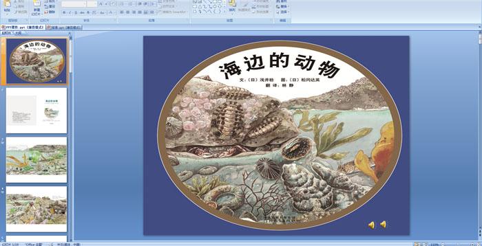 幼儿园小班绘本阅读——海边的动物
