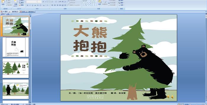 幼儿园小班绘本故事:大熊抱抱
