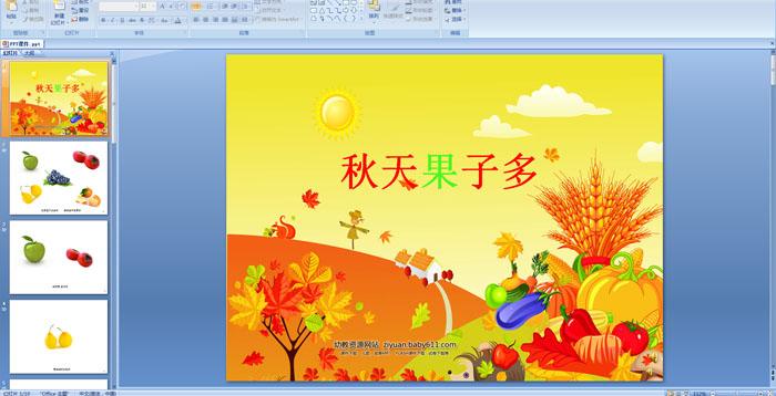 幼儿园大班语言活动:秋天果子多