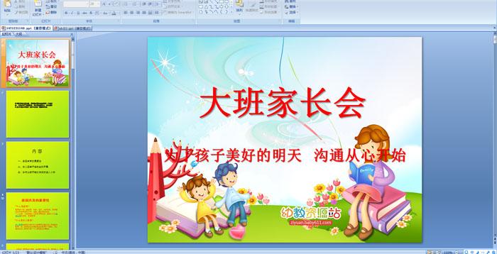 幼儿园大班家长会:为了孩子美好的明天 沟通从心开始