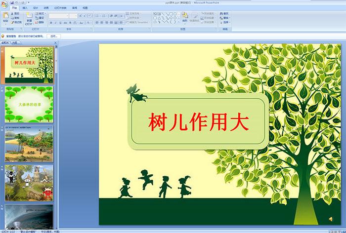 幼儿园中班科学:树儿作用大