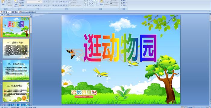 幼儿园中班美术活动说课稿——逛动物园